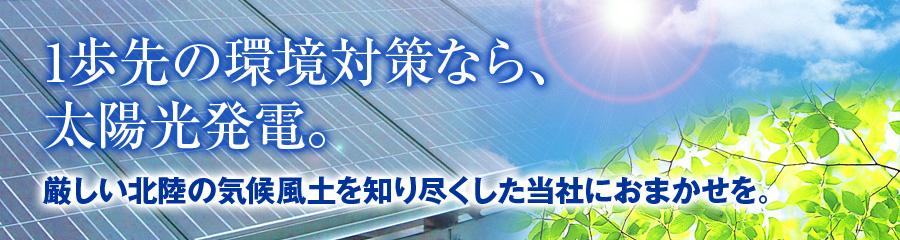石川県白山市の西山産業は、シャープ太陽光発電システム特約店として企業向けの産業用太陽光発電の設置に取り組んでいます。